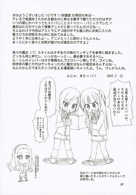 hikari and yaya panic strawberry Sonic x blaze the cat