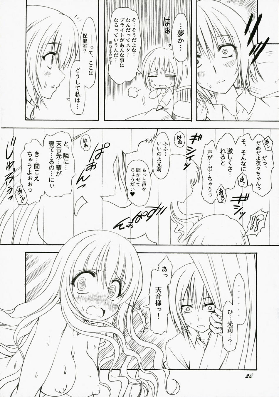 yaya panic and strawberry hikari Monster musume no iru nichijou uncensored